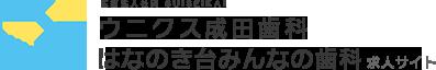 ウニクス成田歯科求人サイト